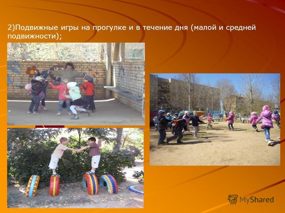 2)Подвижные игры на прогулке и в течение дня (малой и средней подвижности);