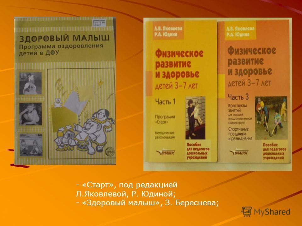 - «Старт», под редакцией Л.Яковлевой, Р. Юдиной; - «Здоровый малыш», З. Береснева;