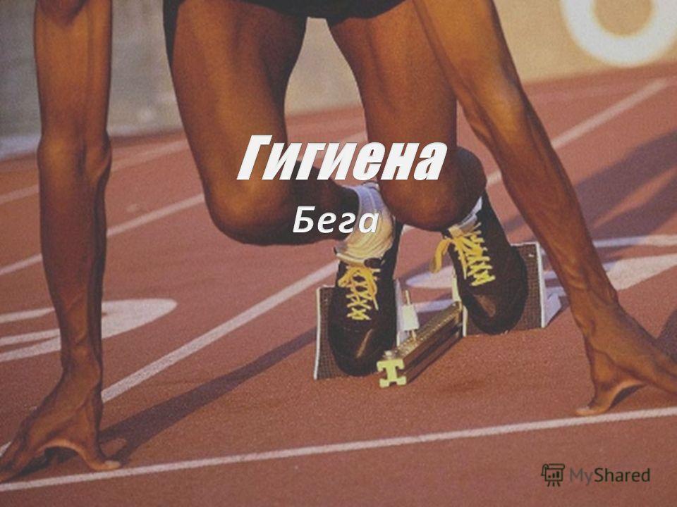 Тише едешь дальше будешь. И даже здоровье будет лучше. Для сердца полезнее, если вы пробежите медленно большую дистанцию, чем быстро – 100 метров и выдохнетесь. Бег – общедоступный вид спорта, которым занимаются тысячи людей во всем мире. Как и обувь
