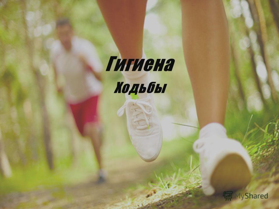 Ходьба «Футболка» для ходьбы ( Единственное ограничение – она не должна ограничивать ваших движений, и, по возможности, должна быть сшита из натуральных материалов ). Спортивная обувь для ходьбы(см. бег) Распределение нагрузки Достаточно начать с 20
