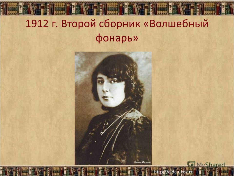 1912 г. Второй сборник «Волшебный фонарь» 12.10.20135