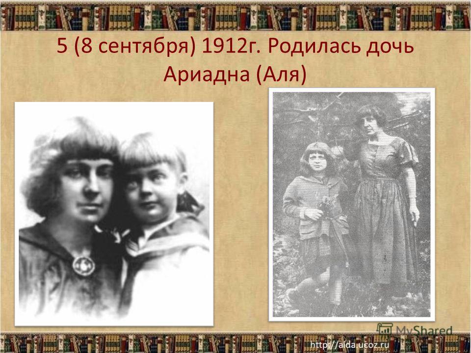 5 (8 сентября) 1912г. Родилась дочь Ариадна (Аля) 12.10.20136
