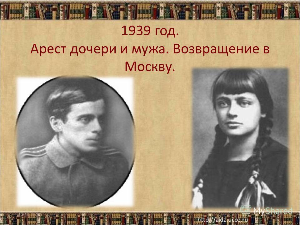 1939 год. Арест дочери и мужа. Возвращение в Москву. 12.10.20138