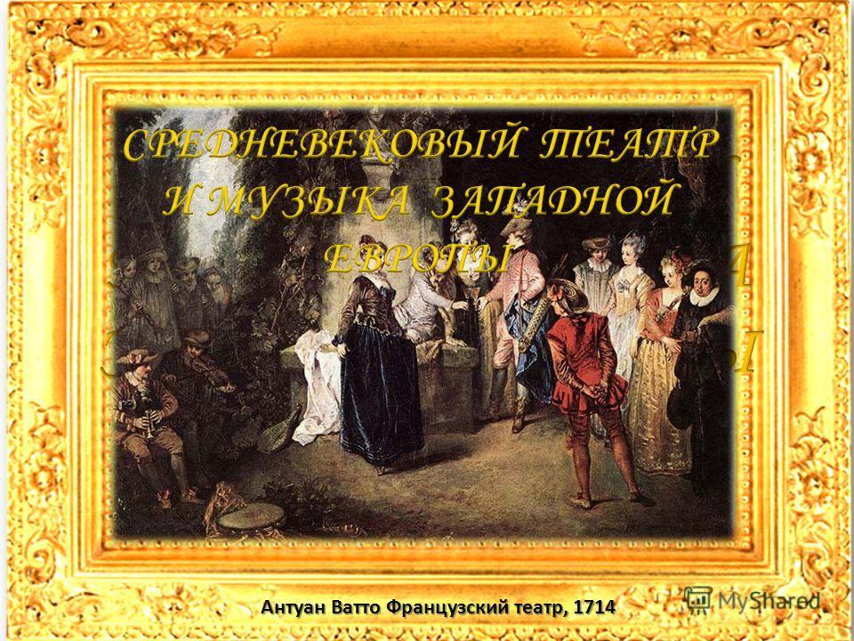 Игорь Жарков «В средневековом театре» Антуан Ватто Французский театр, 1714