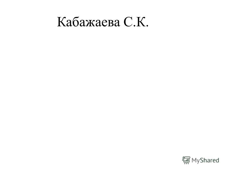 Кабажаева С.К.