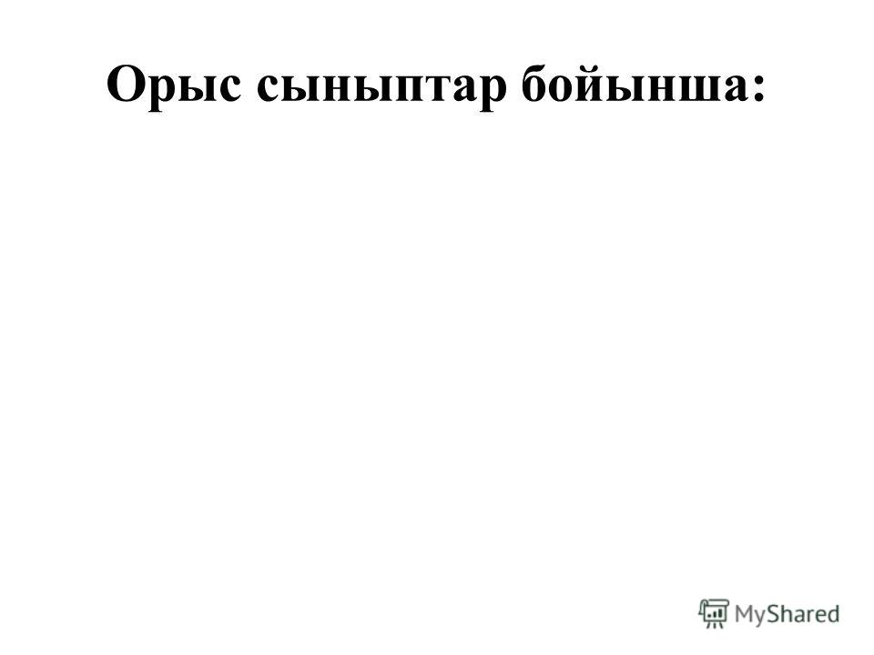 Орыс сыныптар бойынша: