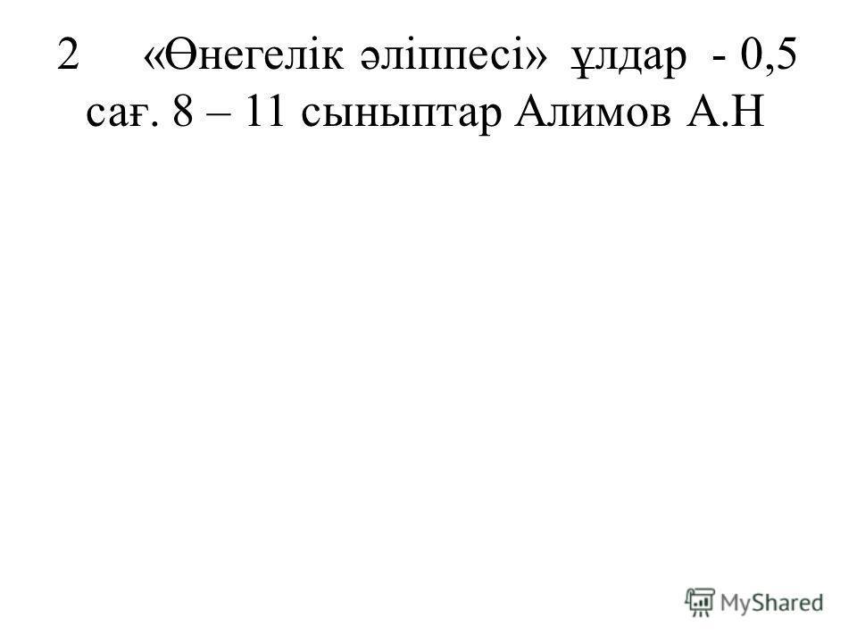 2«Өнегелік әліппесі» ұлдар - 0,5 сағ. 8 – 11 сыныптарАлимов А.Н