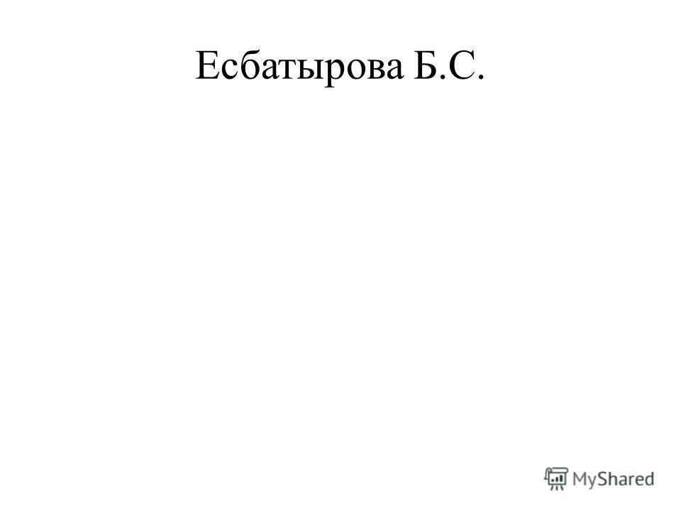 Есбатырова Б.С.
