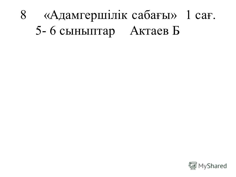 8«Адамгершілік сабағы»1 сағ. 5- 6 сыныптарАктаев Б