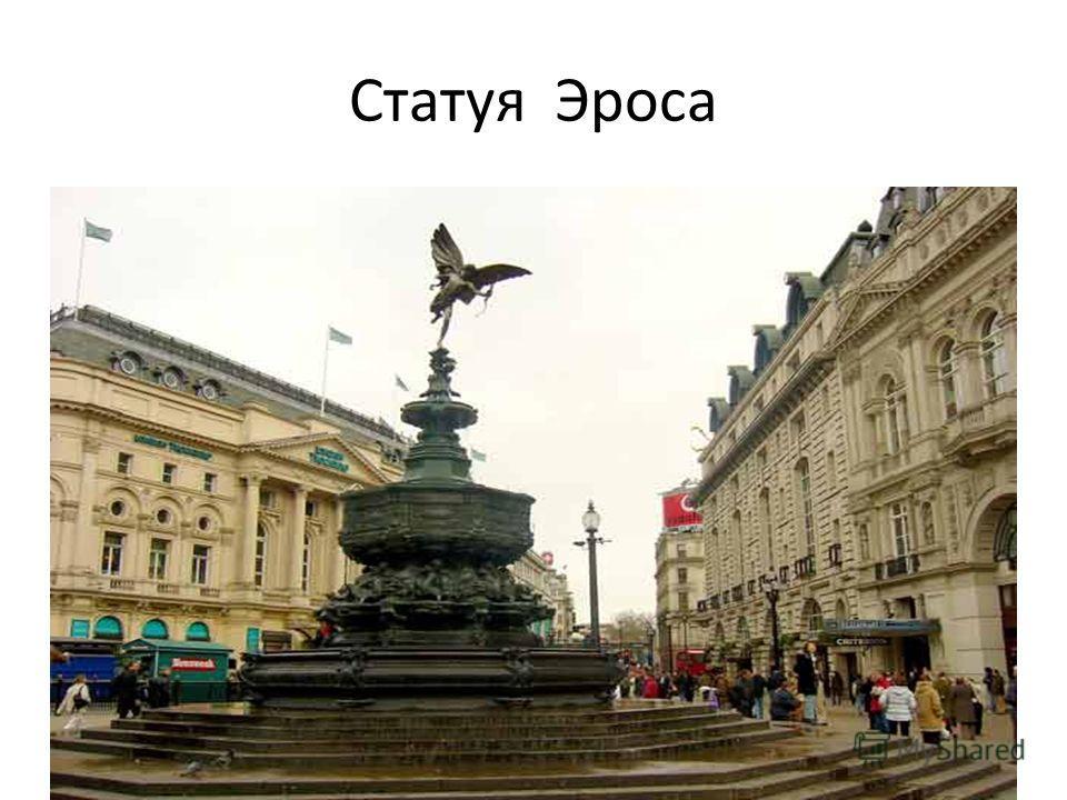 Статуя Эроса