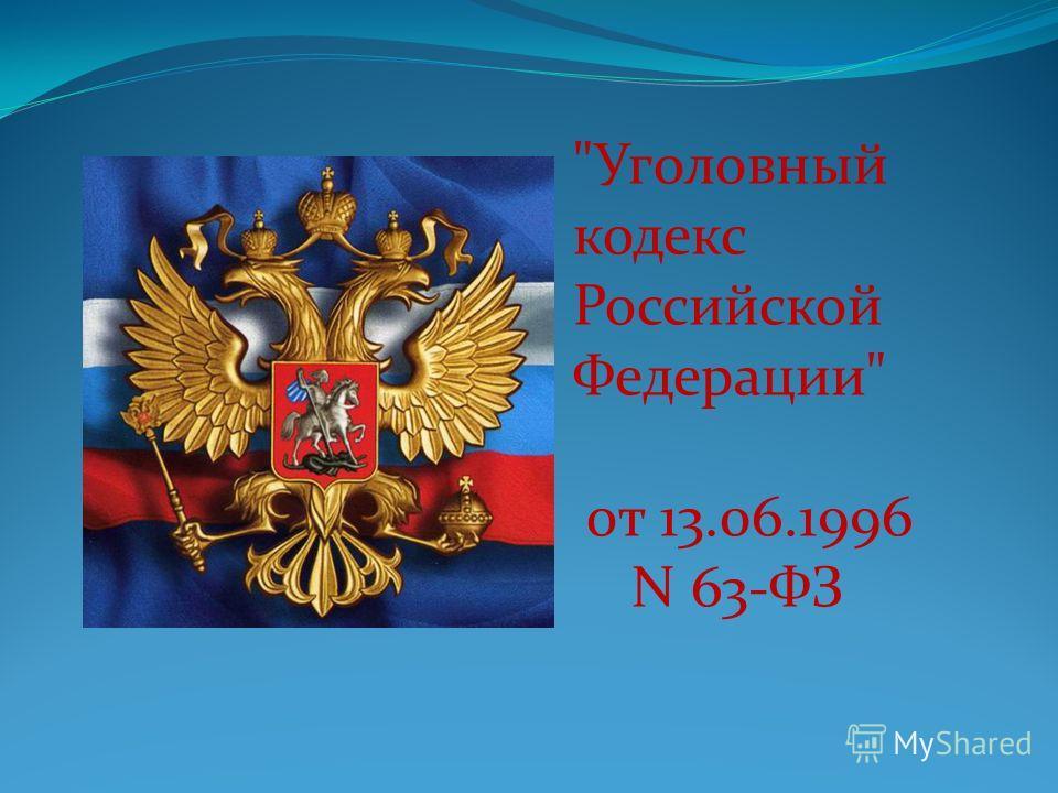 Уголовный кодекс Российской Федерации от 13.06.1996 N 63-ФЗ