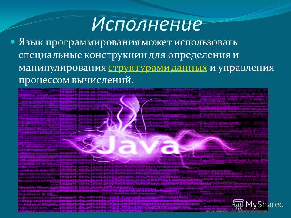 Исполнение Язык программирования может использовать специальные конструкции для определения и манипулирования структурами данных и управления процессом вычислений.структурами данных