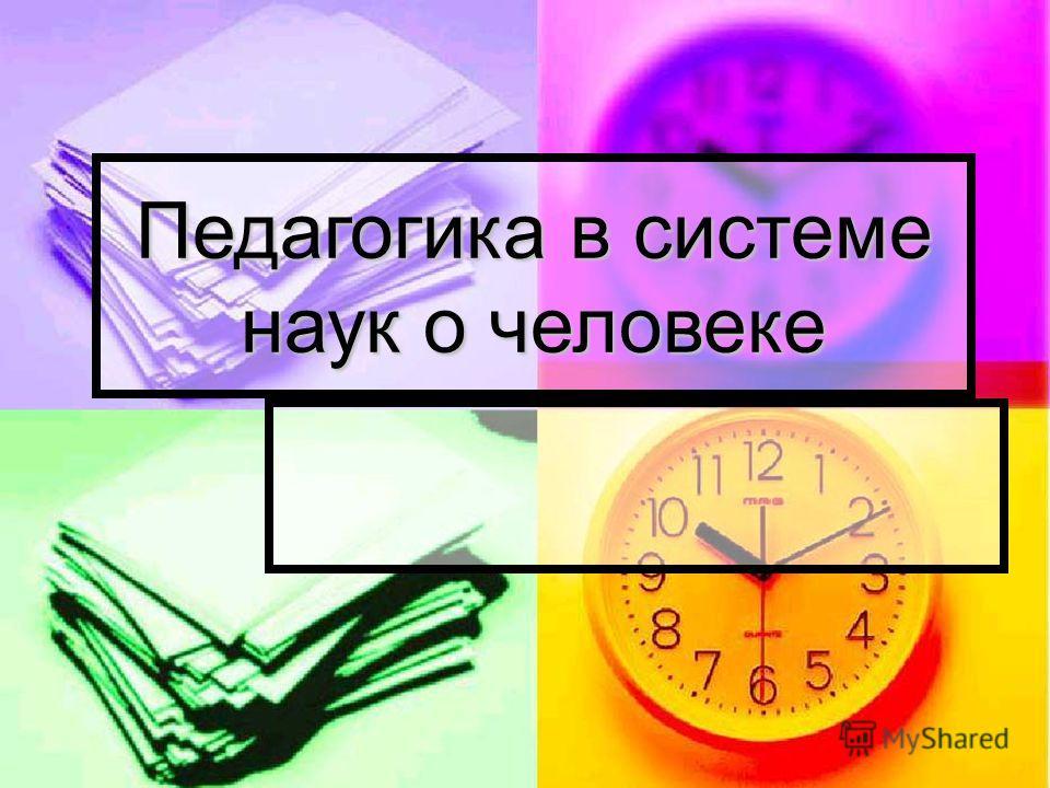 Педагогика в системе наук о человеке