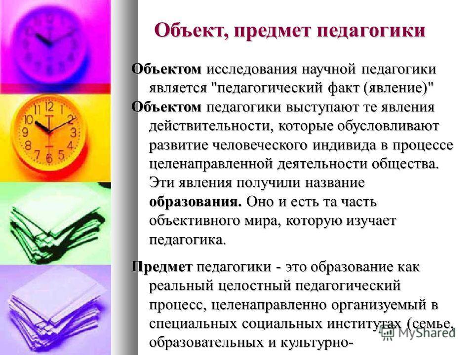 Объект, предмет педагогики Объектом исследования научной педагогики является