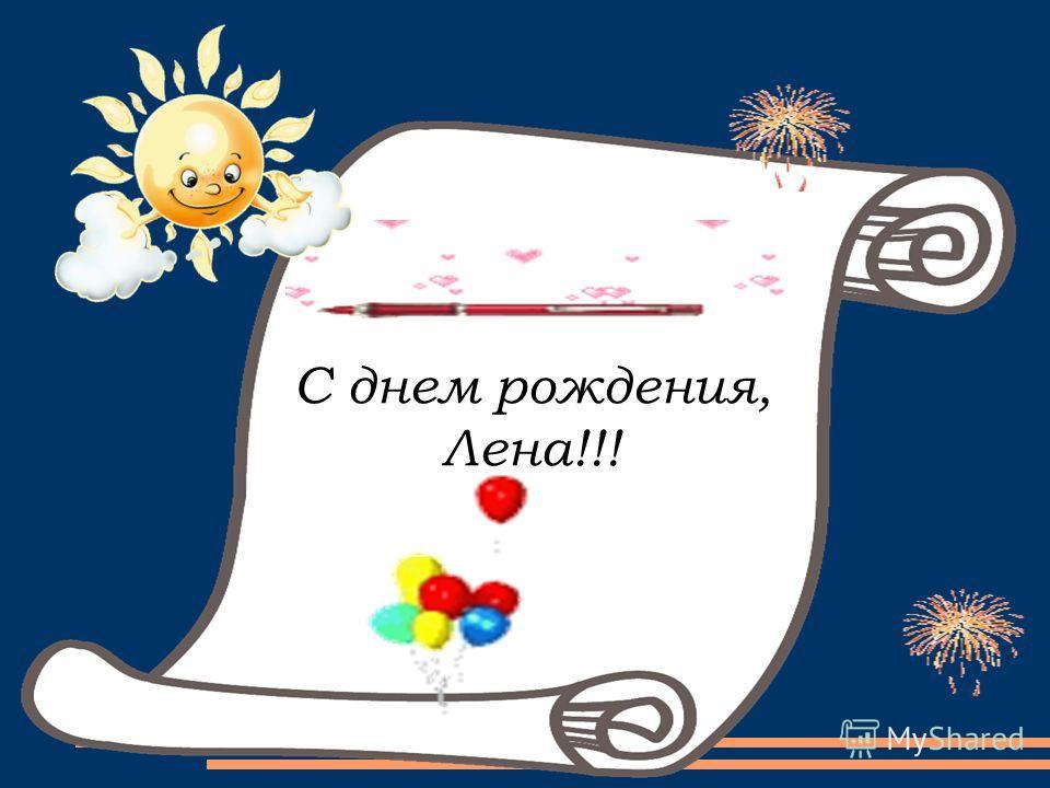 С днем рождения, Лена!!!