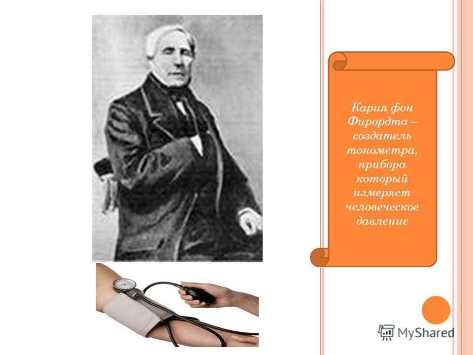 Кария фон Фирордта – создатель тонометра, прибора который измеряет человеческое давление