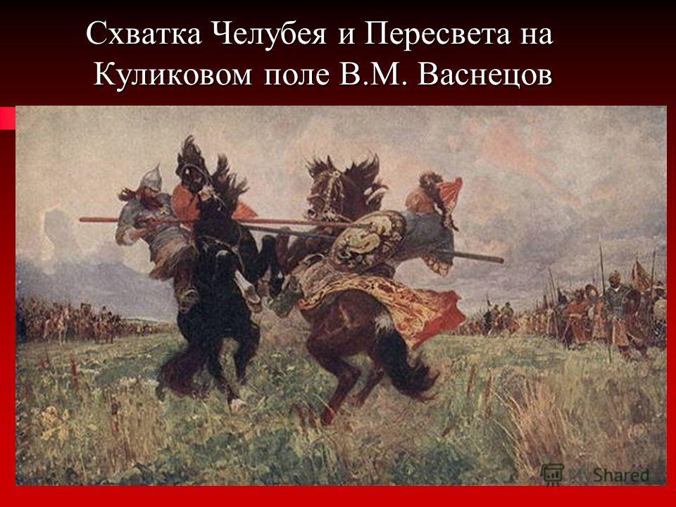 Схватка Челубея и Пересвета на Куликовом поле В.М. Васнецов