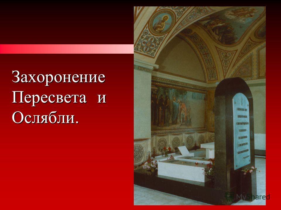 Захоронение Пересвета и Ослябли.