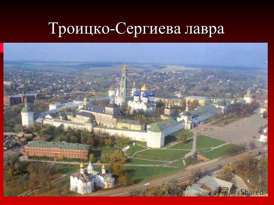 Троицко-Сергиева лавра