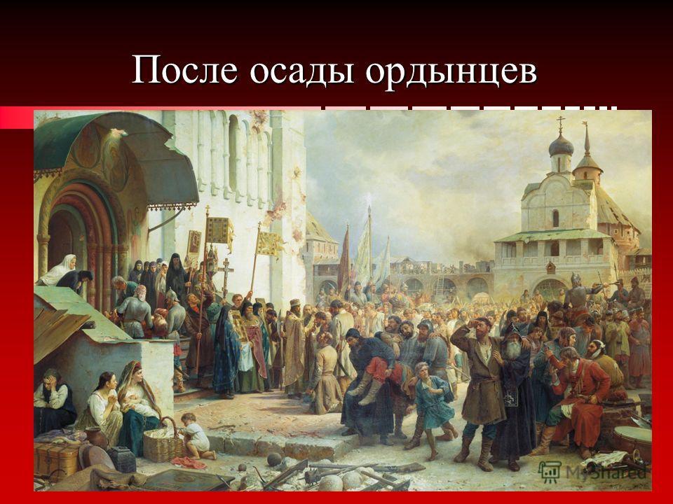 После осады ордынцев