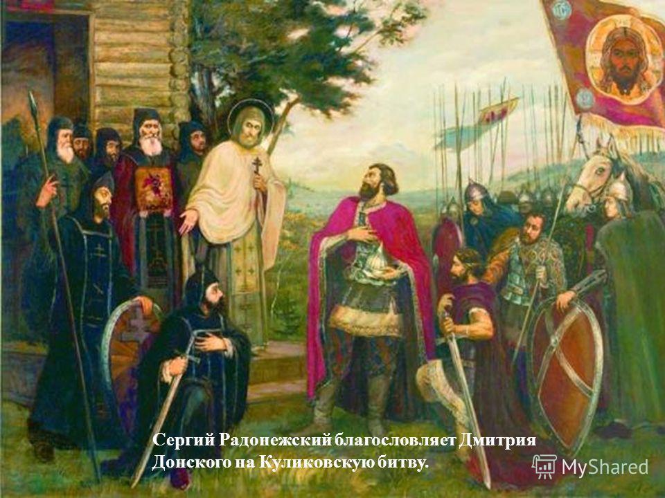 Сергий Радонежский благословляет Дмитрия Донского на Куликовскую битву.