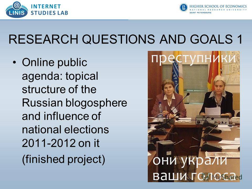 RESEARCH QUESTIONS AND GOALS 1 Online public agenda: topical structure of the Russian blogosphere and influence of national elections 2011-2012 on it (finished project)