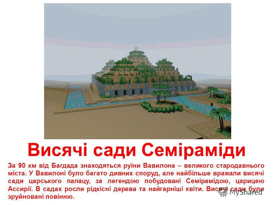 Олександрійський (Форосський) маяк Він був споруджений 283 року до н.е. за Олександра Македонського недалеко від тогочасної столиці Єгипту – Олександрії. Висота цієї гігантської споруди сягала 130-140 м. Маяк стояв 1500 років, та був зруйнований земл