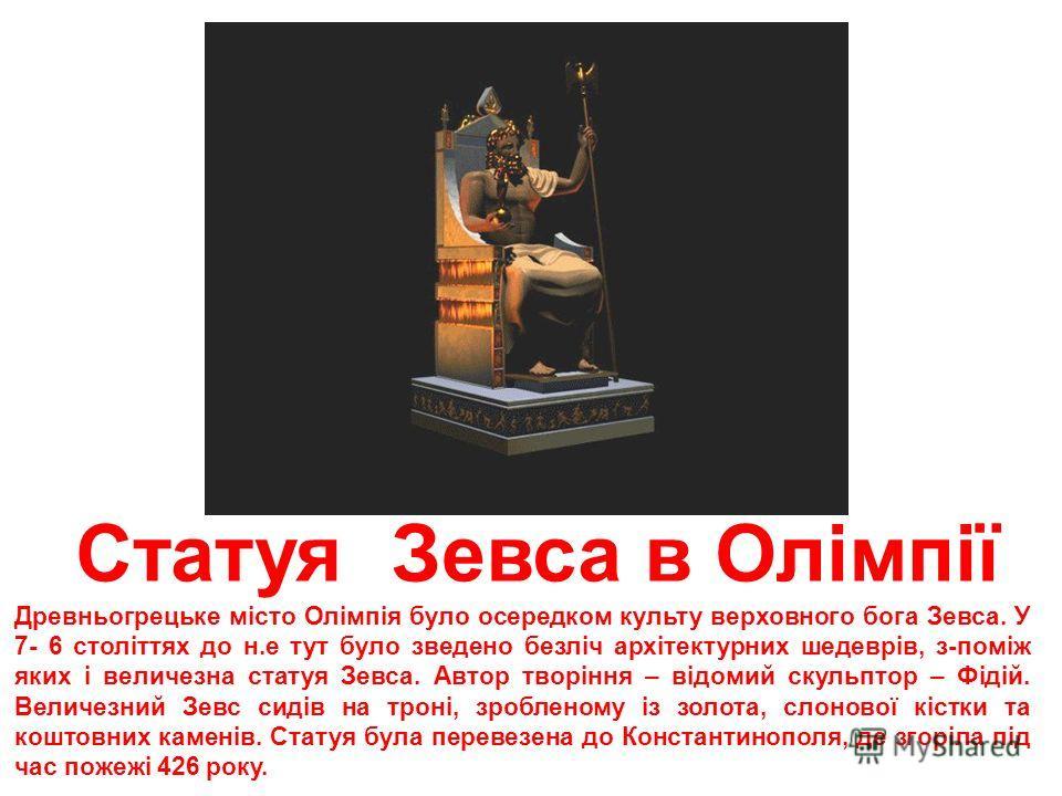 Колос Родоський Велична статуя бога сонця – Геліоса – була споруджена 292 року до н.е. на о. Родос, що в Середземному морі. Її побудували місцеві жителі в пам'ять про успішну оборону острова від нападу полководця Деметрія та його військ. На семиметро