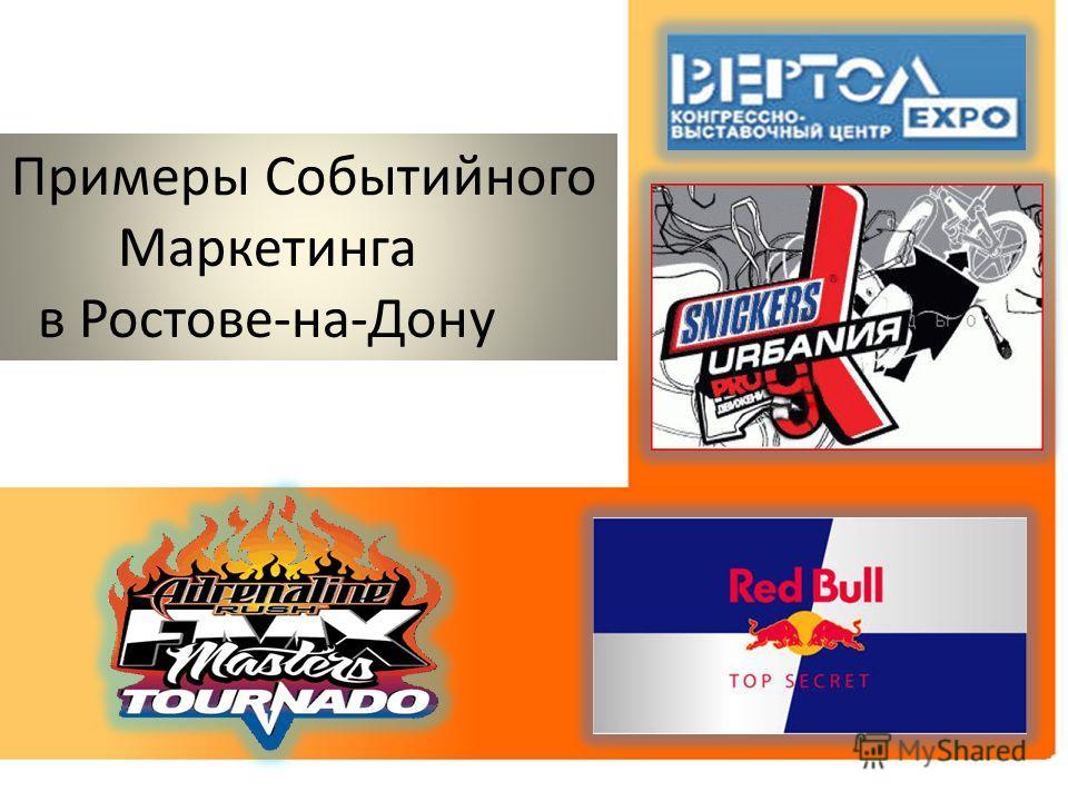 Примеры Событийного Маркетинга в Ростове-на-Дону