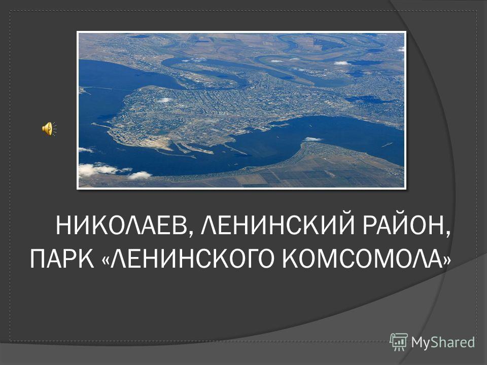 НИКОЛАЕВ, ЛЕНИНСКИЙ РАЙОН, ПАРК «ЛЕНИНСКОГО КОМСОМОЛА»