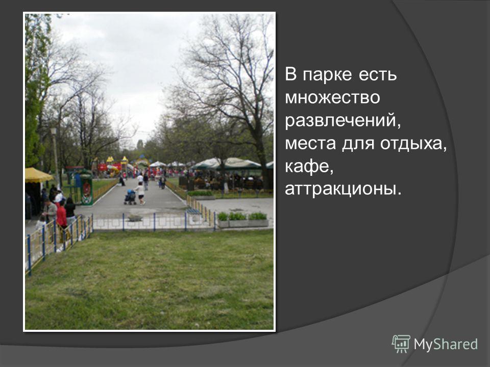 В парке есть множество развлечений, места для отдыха, кафе, аттракционы.