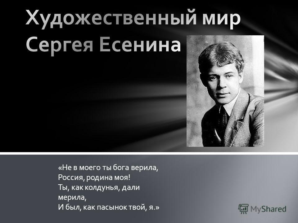 «Не в моего ты бога верила, Россия, родина моя! Ты, как колдунья, дали мерила, И был, как пасынок твой, я.»