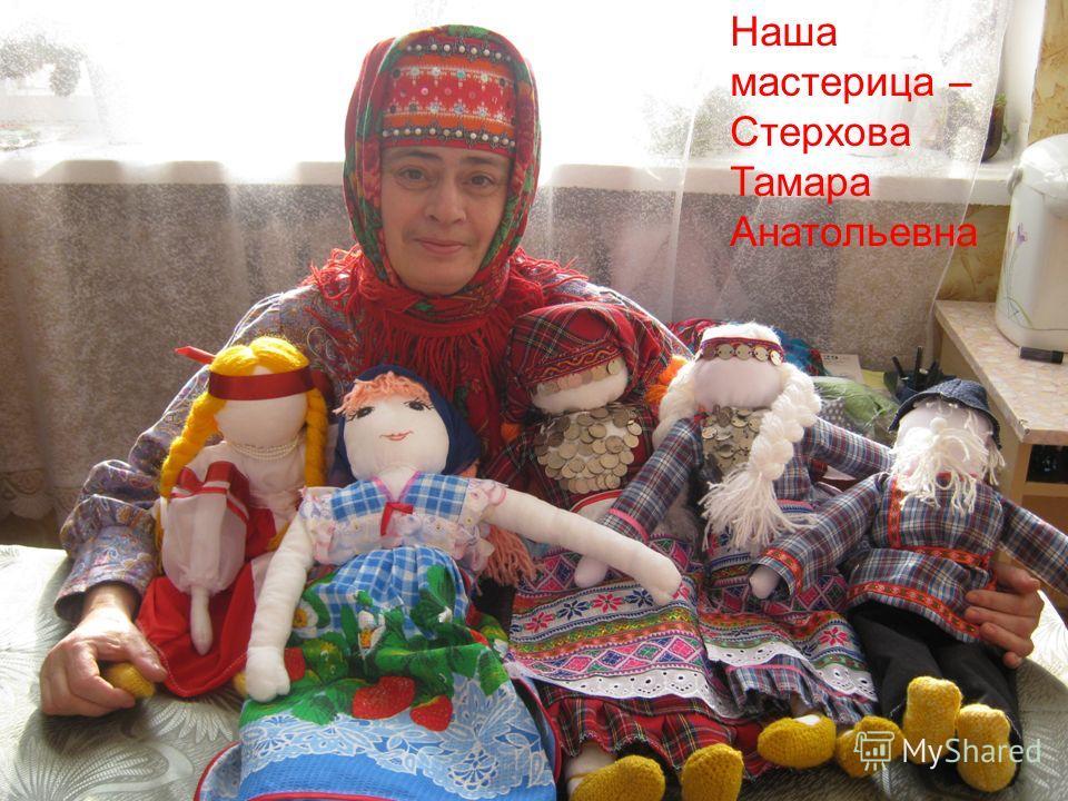Наша мастерица – Стерхова Тамара Анатольевна