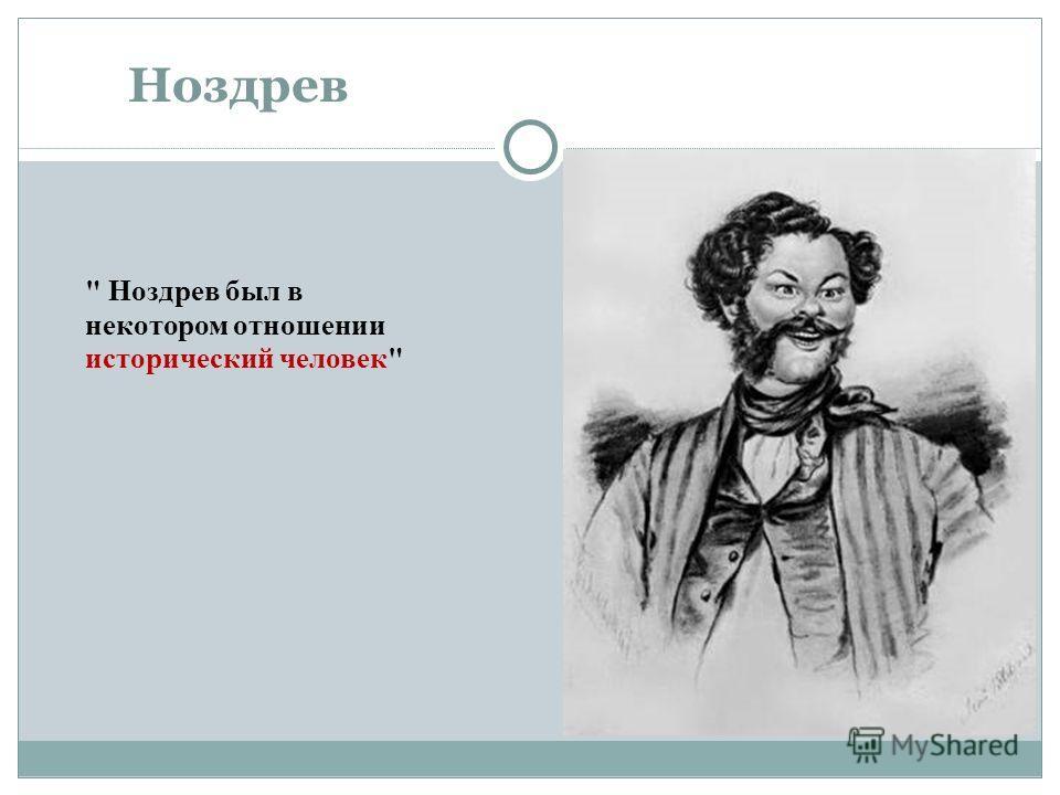 Ноздрев  Ноздрев был в некотором отношении исторический человек