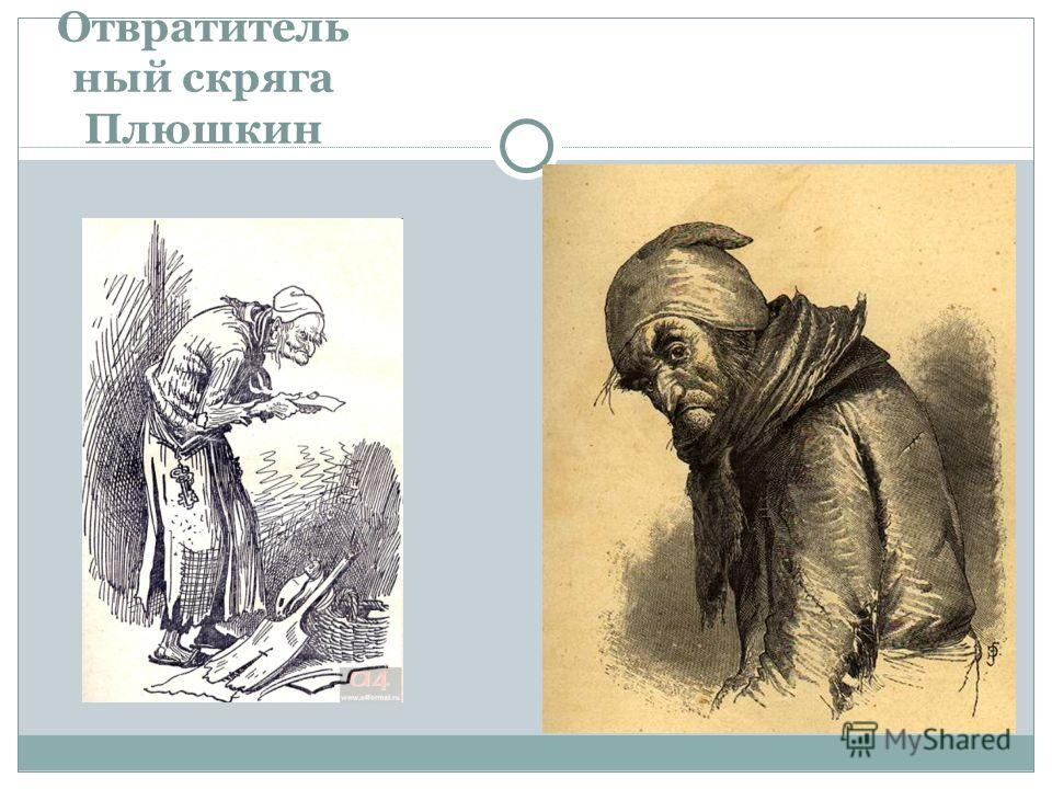 Отвратитель ный скряга Плюшкин