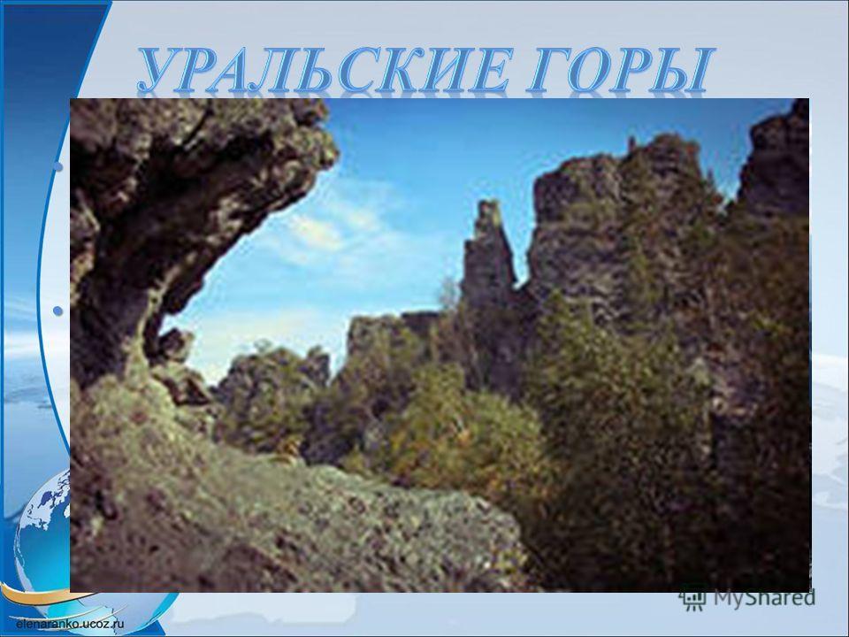 Уральские горы - горная система между Восточно-Европейской и Западно-Сибирской равнинами. Длина Уральских гор - более 2000 км, ширина от 40 до 150 км. Уральские горы - горная система между Восточно-Европейской и Западно-Сибирской равнинами. Длина Ура