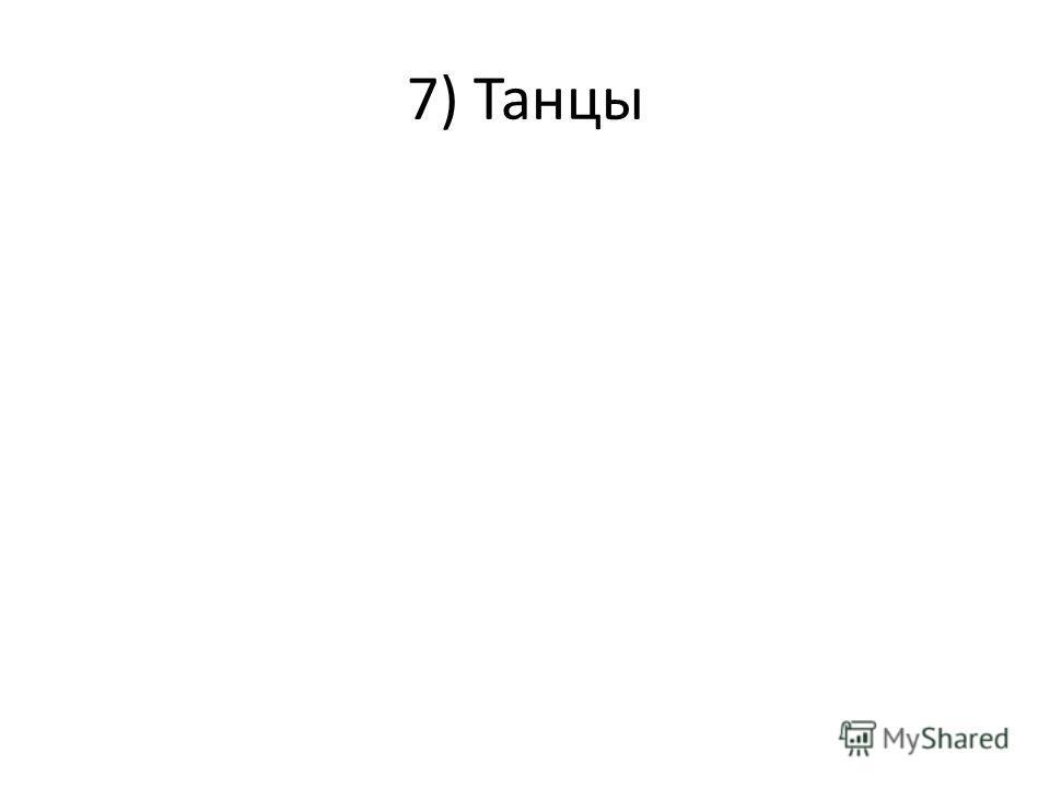 7) Танцы