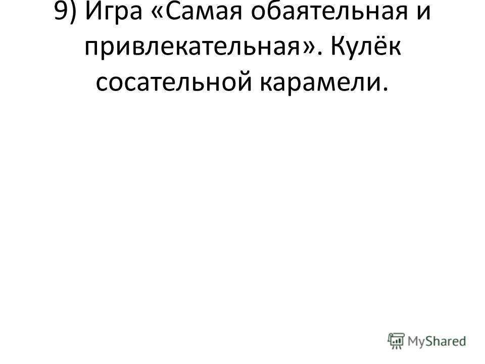 9) Игра «Самая обаятельная и привлекательная». Кулёк сосательной карамели.