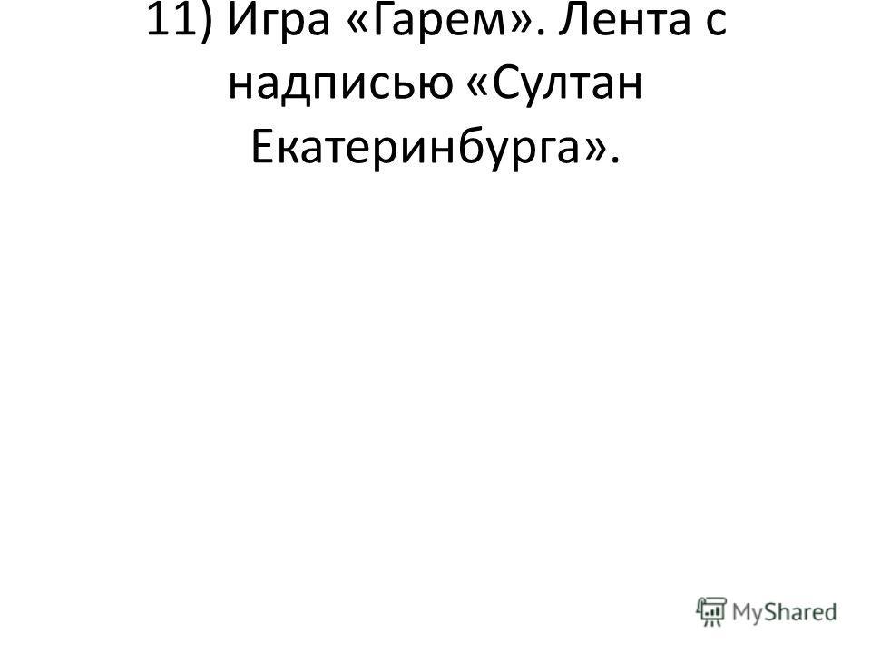 11) Игра «Гарем». Лента с надписью «Султан Екатеринбурга».