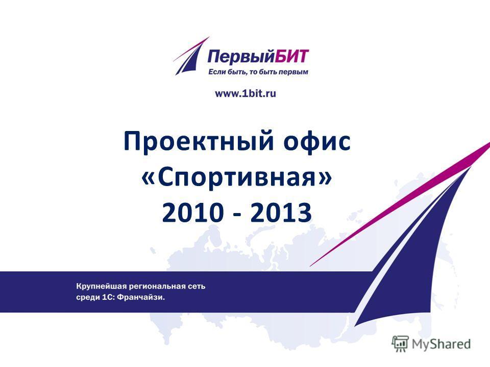 Проектный офис «Спортивная» 2010 - 2013