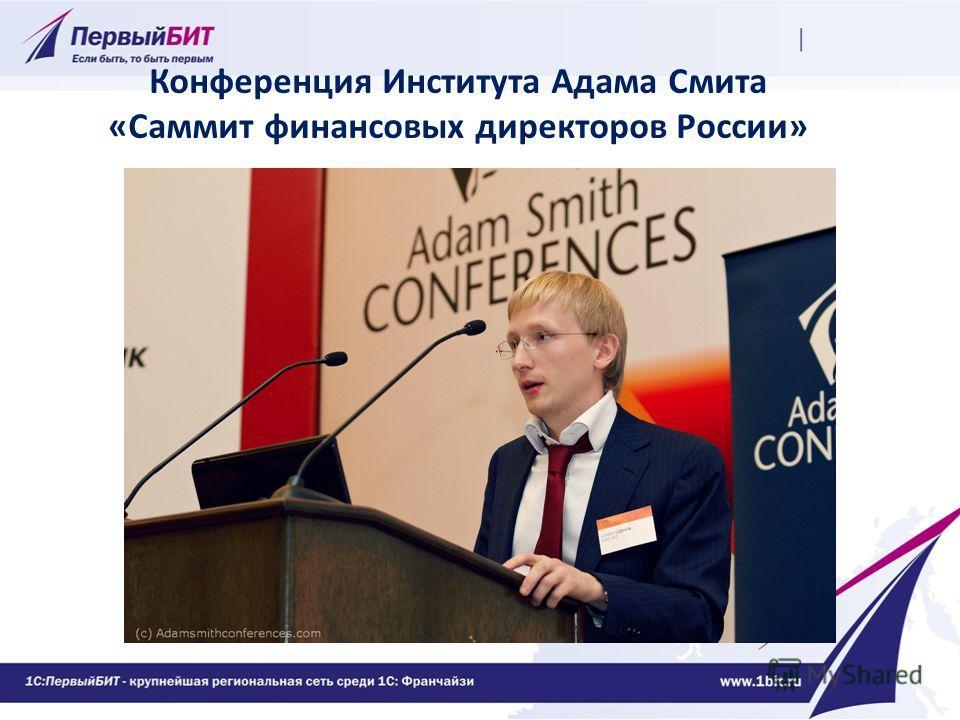 Конференция Института Адама Смита «Саммит финансовых директоров России»