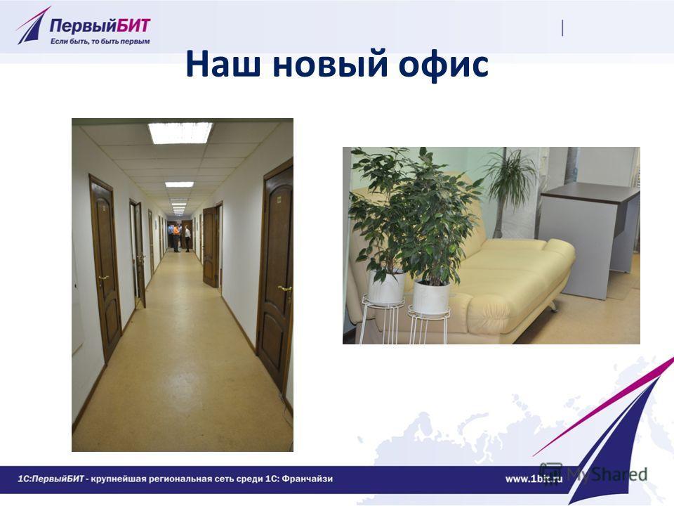 Наш новый офис