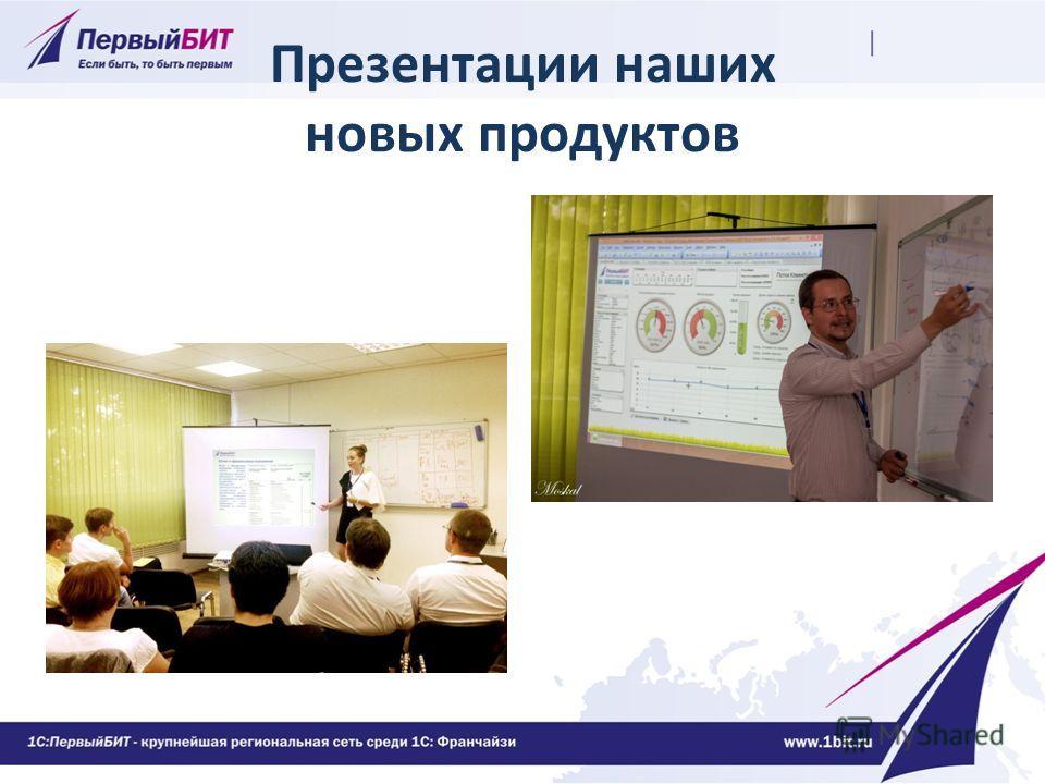Презентации наших новых продуктов