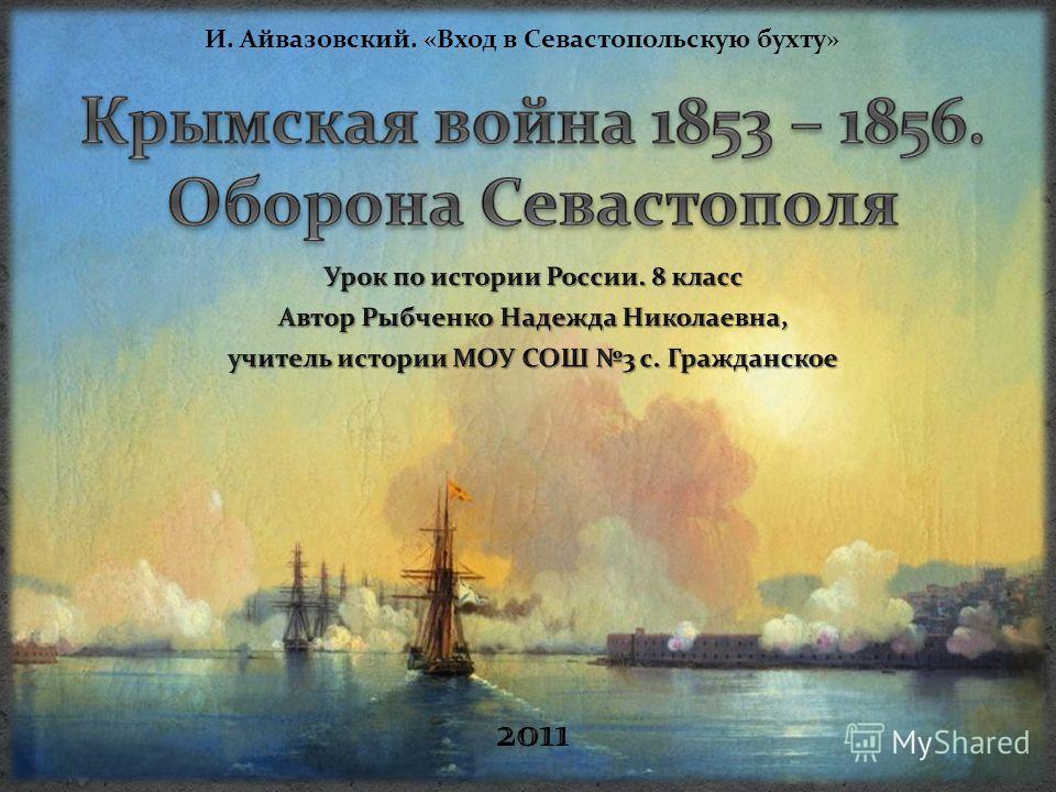 И. Айвазовский. «Вход в Севастопольскую бухту»