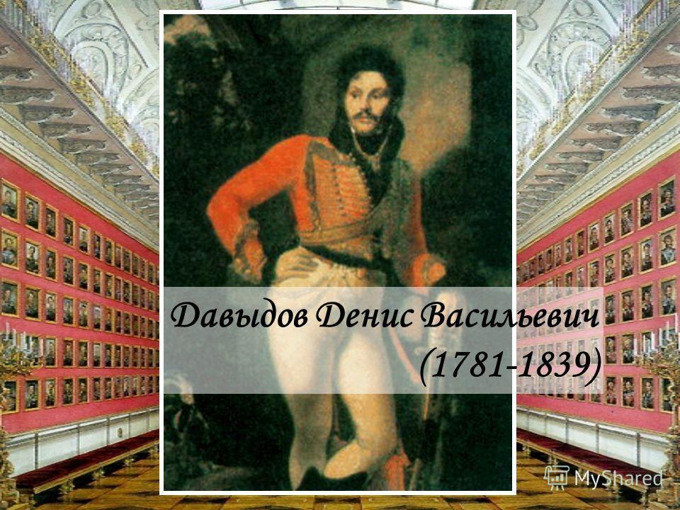 Дохтуров Дмитрий Сергеевич (1756-1816)
