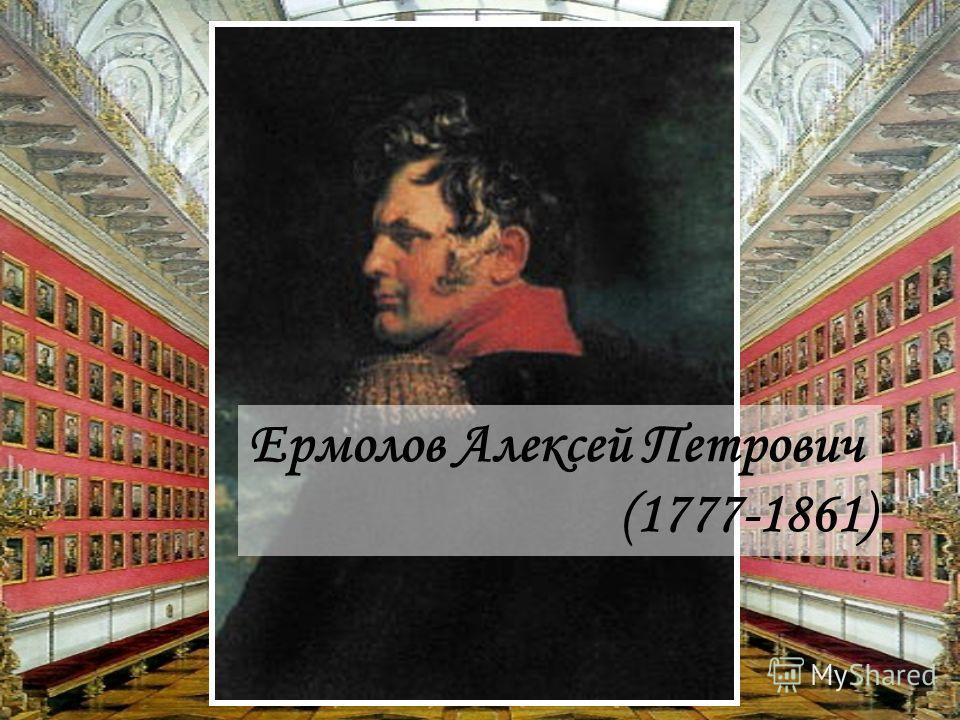 Тормасов Александр Петрович (1752-1819)