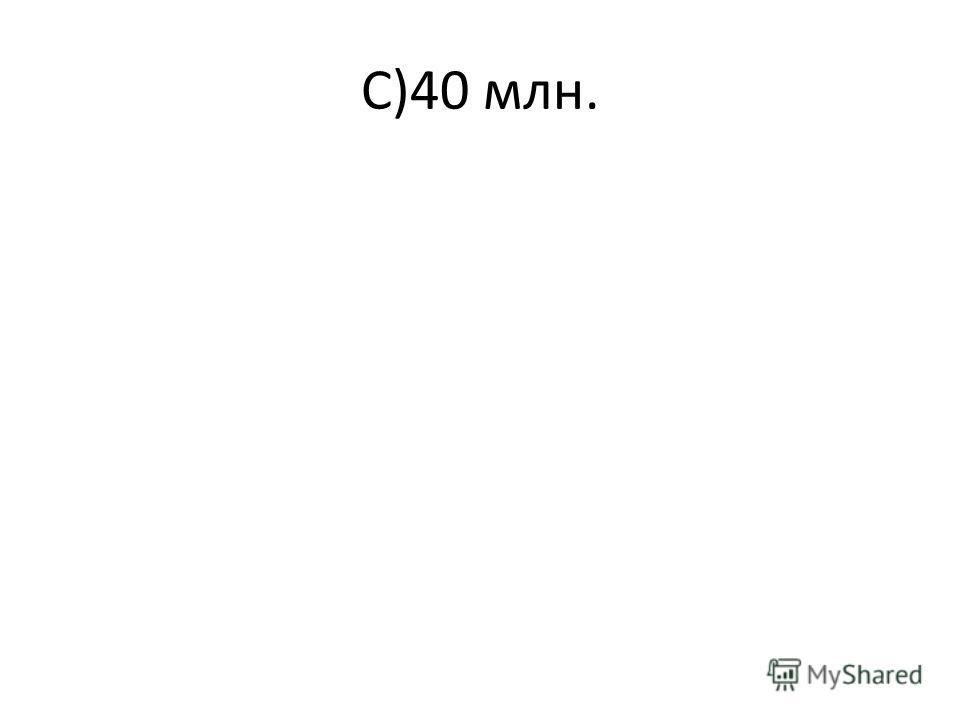 С)40 млн.