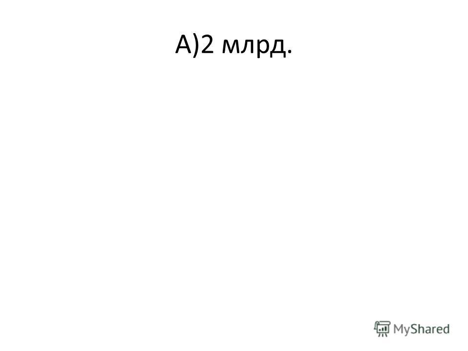 А)2 млрд.