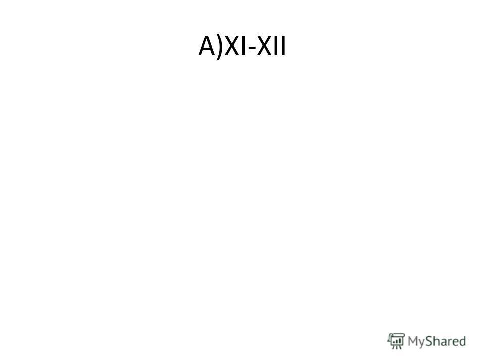 А)XI-XII