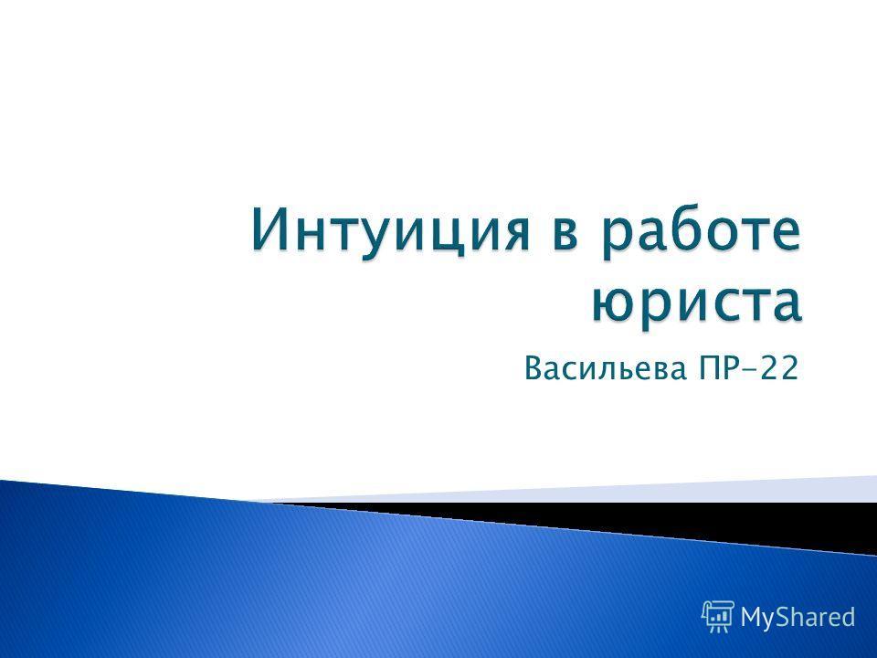 Васильева ПР-22